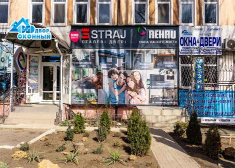Оконный двор - магазин окон и дверей в Николаеве