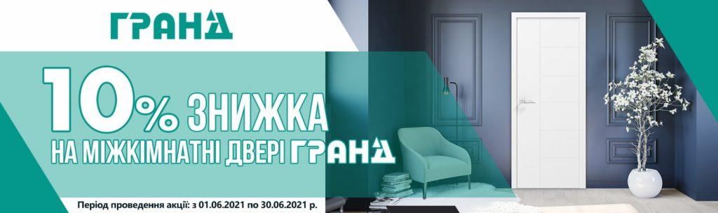 акция на межкомнатные двери в Николаеве